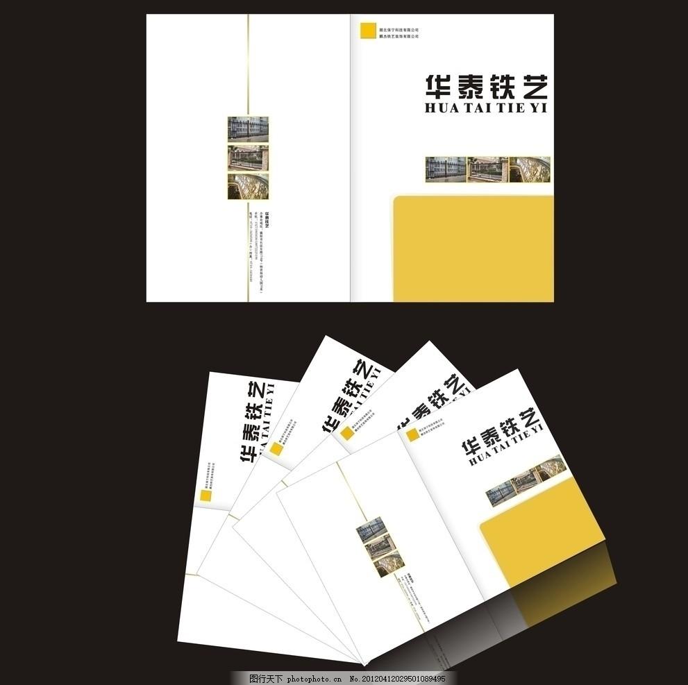 铁艺类画册封面 金色 深黄 白底 护栏 矢量
