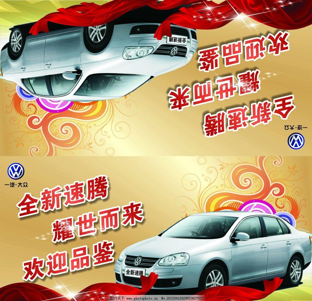 车顶牌 汽车      一汽大众 全新速腾 汽车广告 广告设计 矢量 cdr