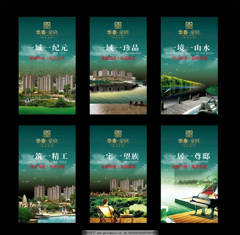 地产广告 世纪华泰 地产看板 房地产提案 天空 钢琴 雕塑 云朵