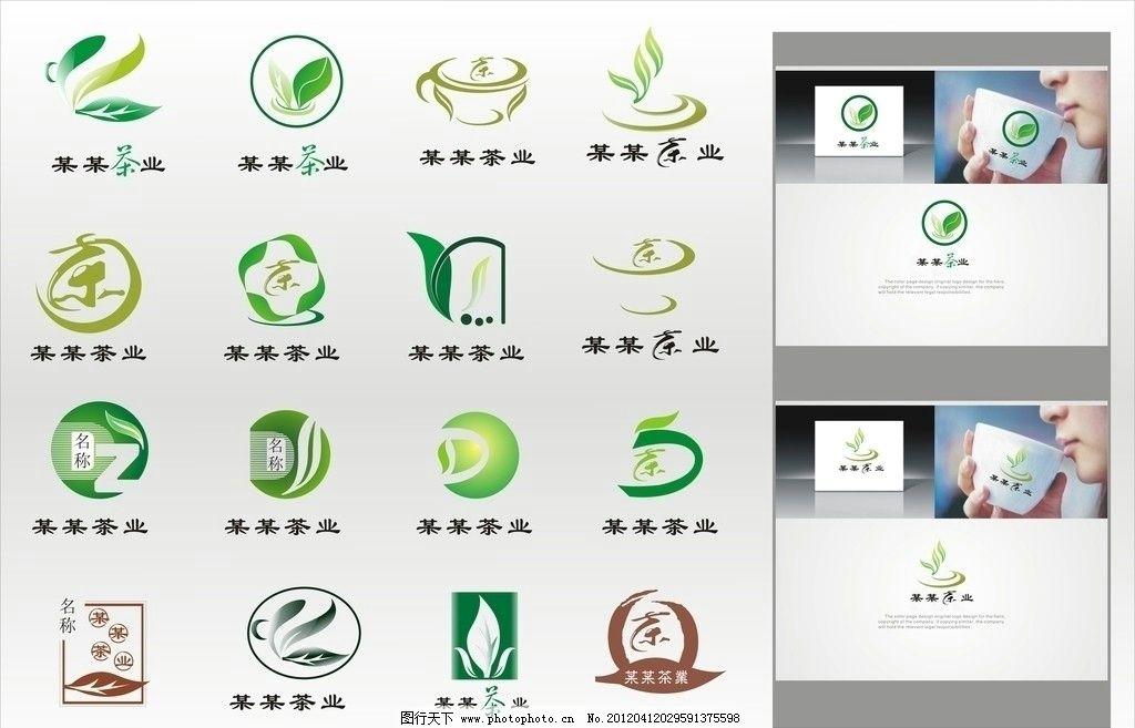 茶业 叶子 树叶 杯子 企业 企业logo 圆形 艺术logo 广告设计 矢量