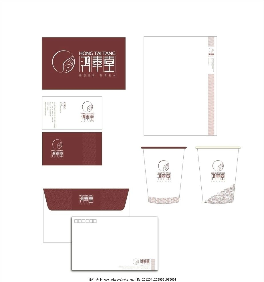 vi模板 标志 卡片 便签 信纸 信封 纸杯 vi设计 广告设计 矢量 cdr
