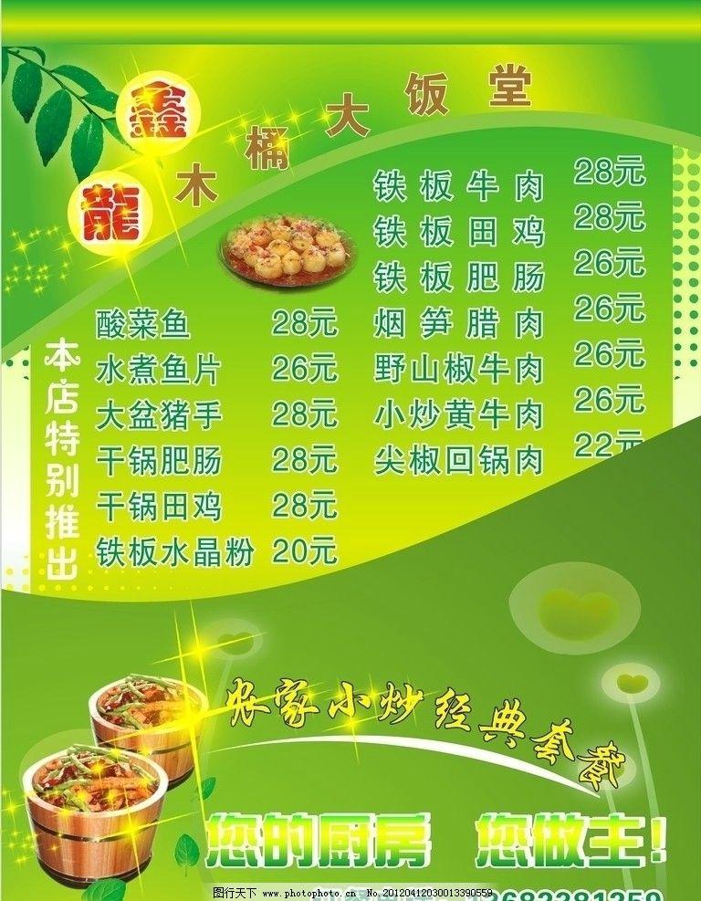 鱼火锅店菜单模板