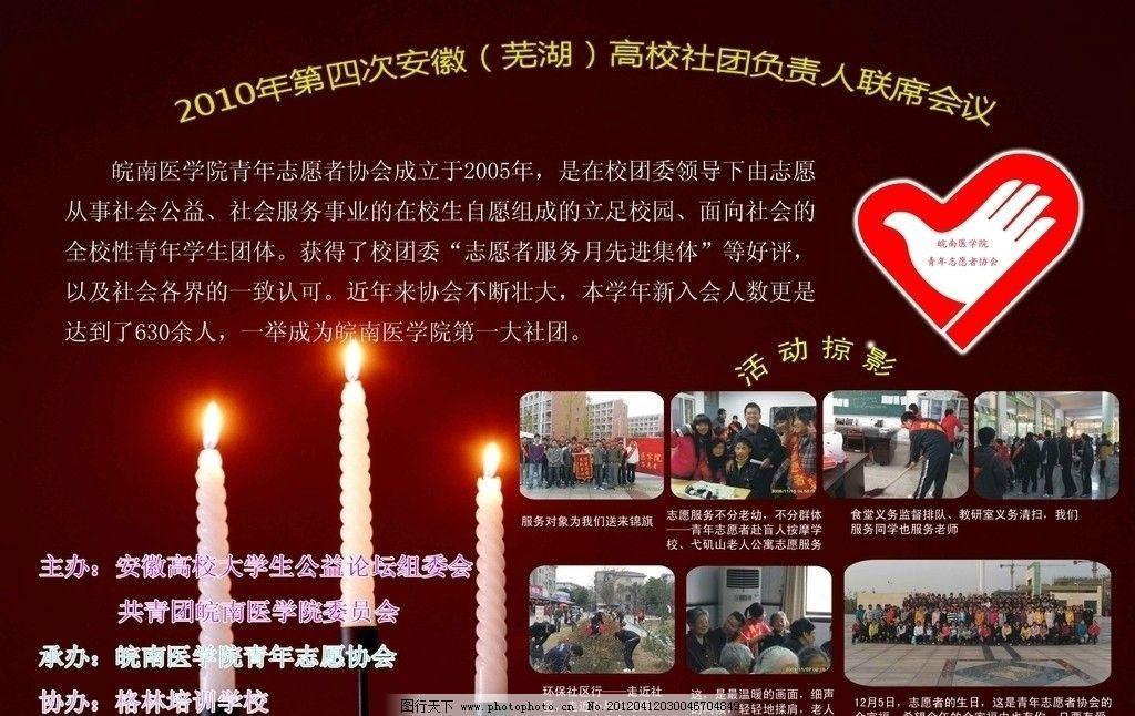 青年志愿协会成立简介 青年志愿者 献爱心 蜡烛 青年志愿者标志