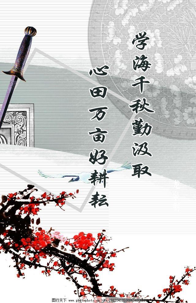 梅花展板 梅枝 花纹 线条