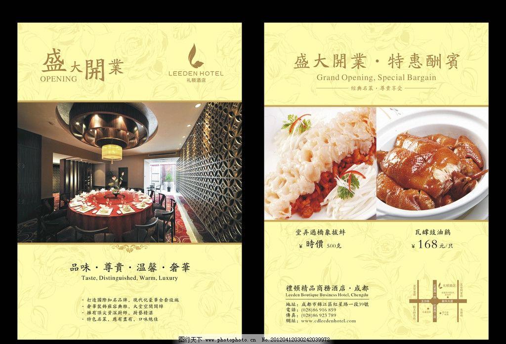 酒店开业菜式推荐dm宣传单图片