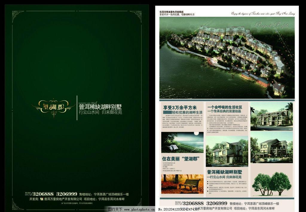 地产宣传 房地产 宣传单页 湖边别墅 房子 单页 dm宣传单 广告设计