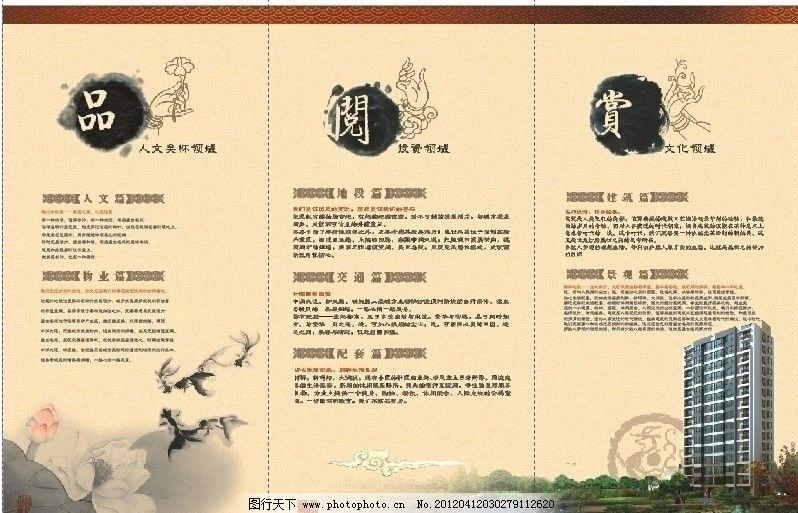 三折页 房地产广告 地产素材 房地产画册 景观 山水画 欧式房地产广告