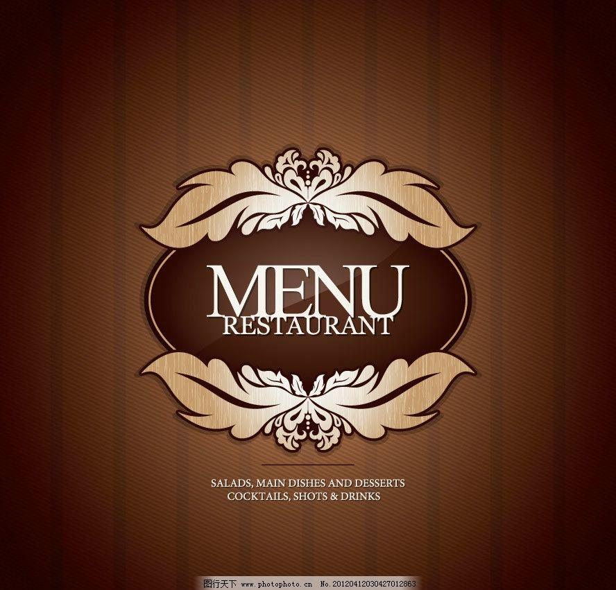 欧式花纹菜单封面设计 欧式 古典 花纹 花边 菜单      西餐 酒吧