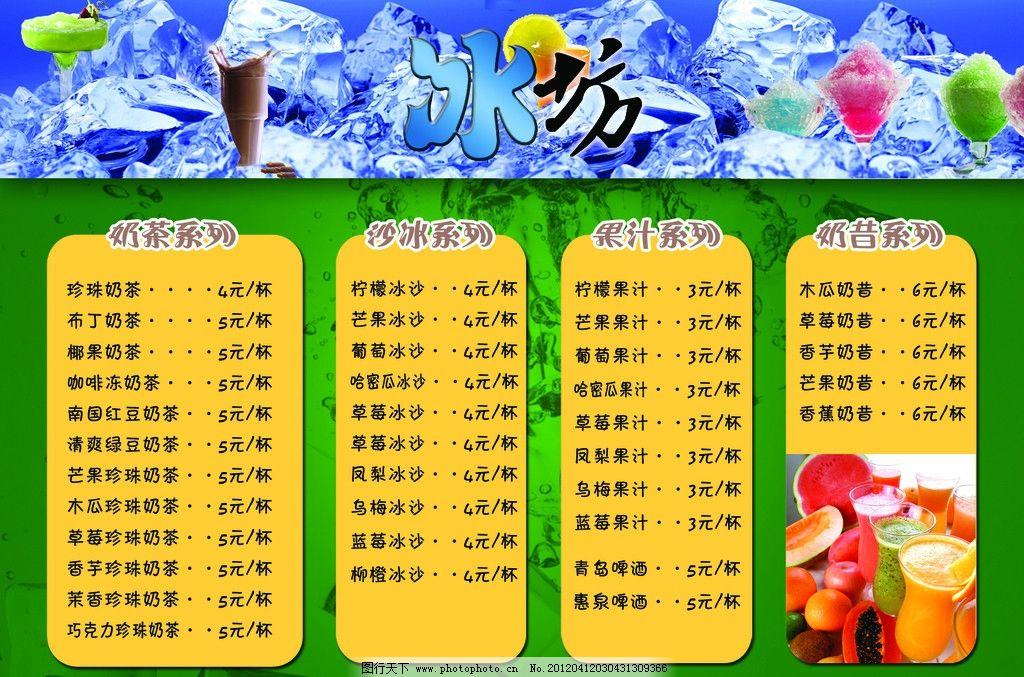 价目表 奶茶价目表 冷饮店 冰块 广告设计模板 源文件