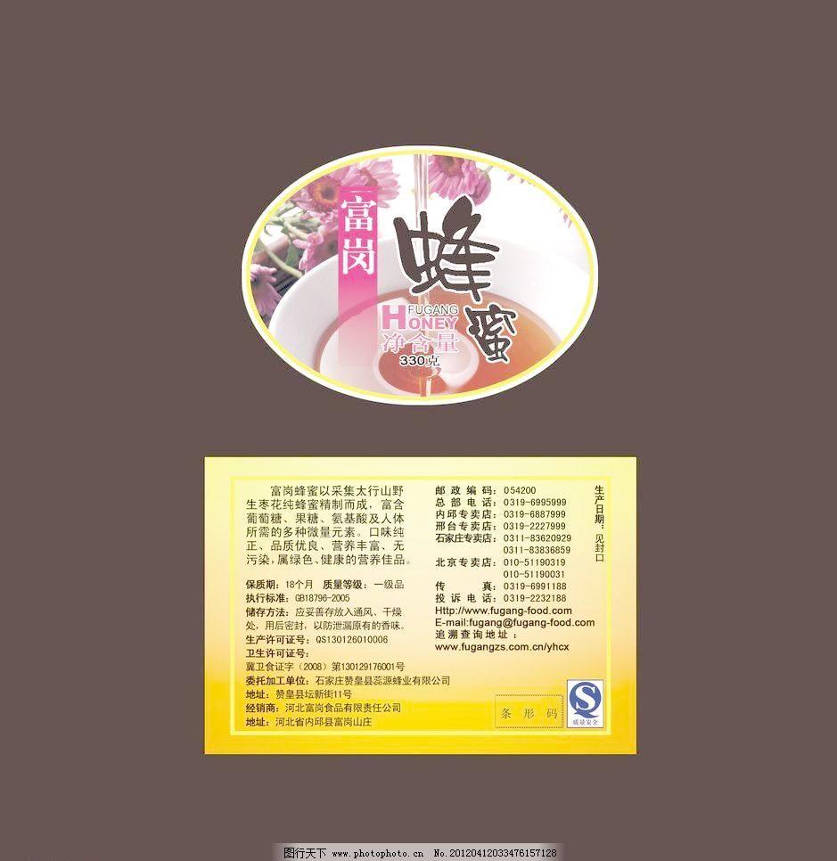 300dpi psd 包装设计 标签 蜂蜜 广告设计模板 商标 贴纸 信息 源文件