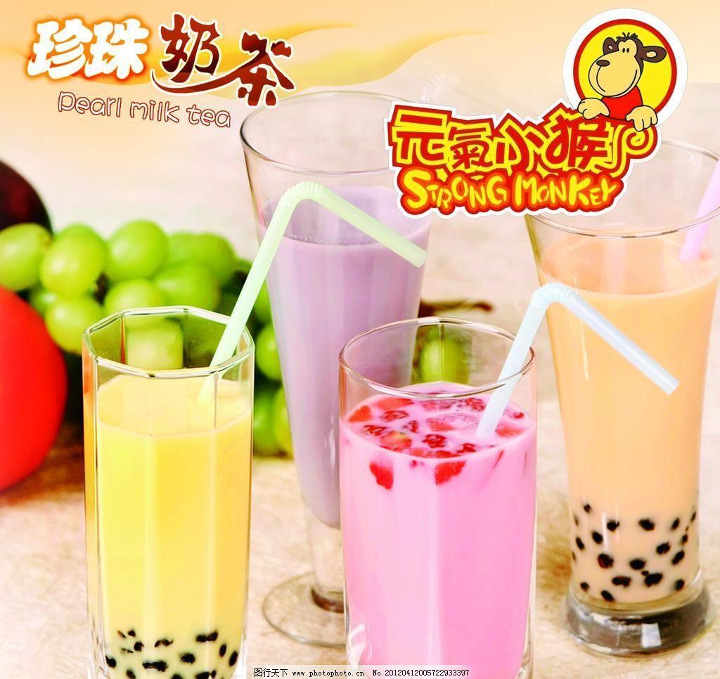 logo psd 茶饮 广告设计模板 海报设计 饮料 源文件 珍珠奶茶 元气