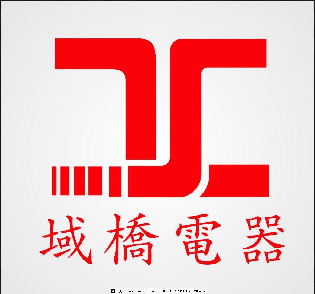 电器      域桥电器 域桥电器logo 红色logo 其他 现代科技 矢量 cdr
