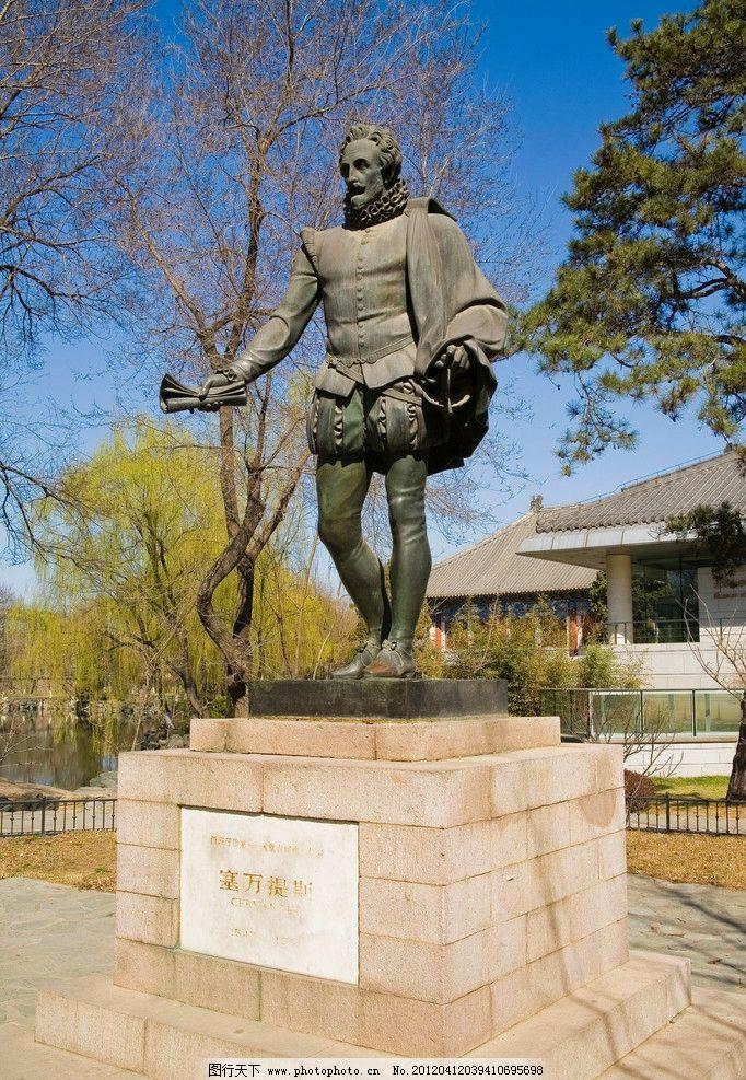 北京大学 北京 首都 塞万提斯 雕塑 铜像 北大 大学 名牌大学 名校 高