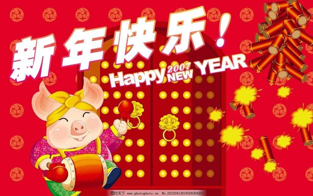 商场吊旗 猪年pop图片