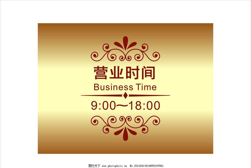 营业时间 欢迎光临 标示 玻璃贴 门贴 店招 标识标志图标 矢量图片