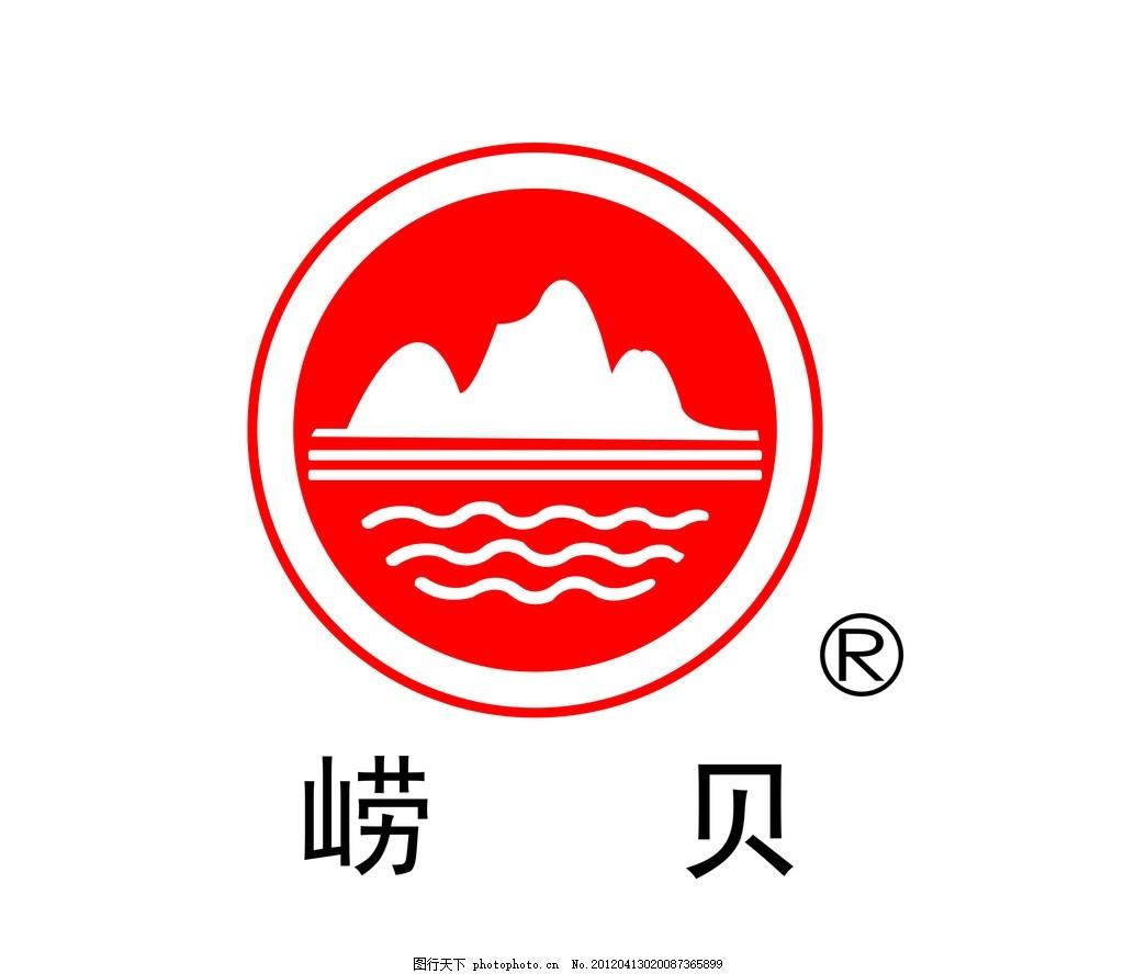 青岛崂贝 标志 青岛啤酒 青岛标志 小图标 标识标志图标 矢量