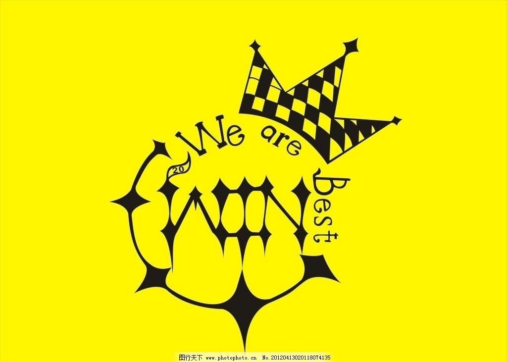 20班班旗 班旗 班旗设计 皇冠 win 其他 标识标志图标 矢量 cdr