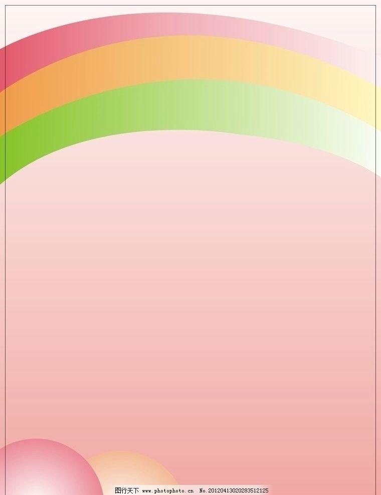 红色背景 彩虹 圆 背景 背景底纹 底纹边框 设计 300dpi jpg