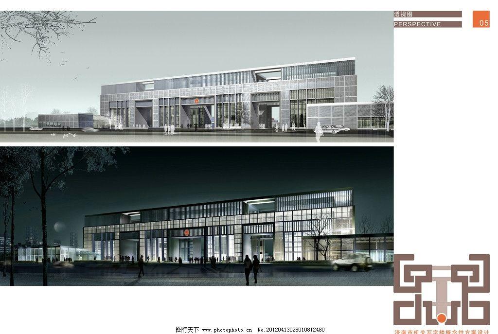 图书馆 建筑 透视图 外立面 教学楼 办公楼 行政楼 写字楼 大楼 楼宇