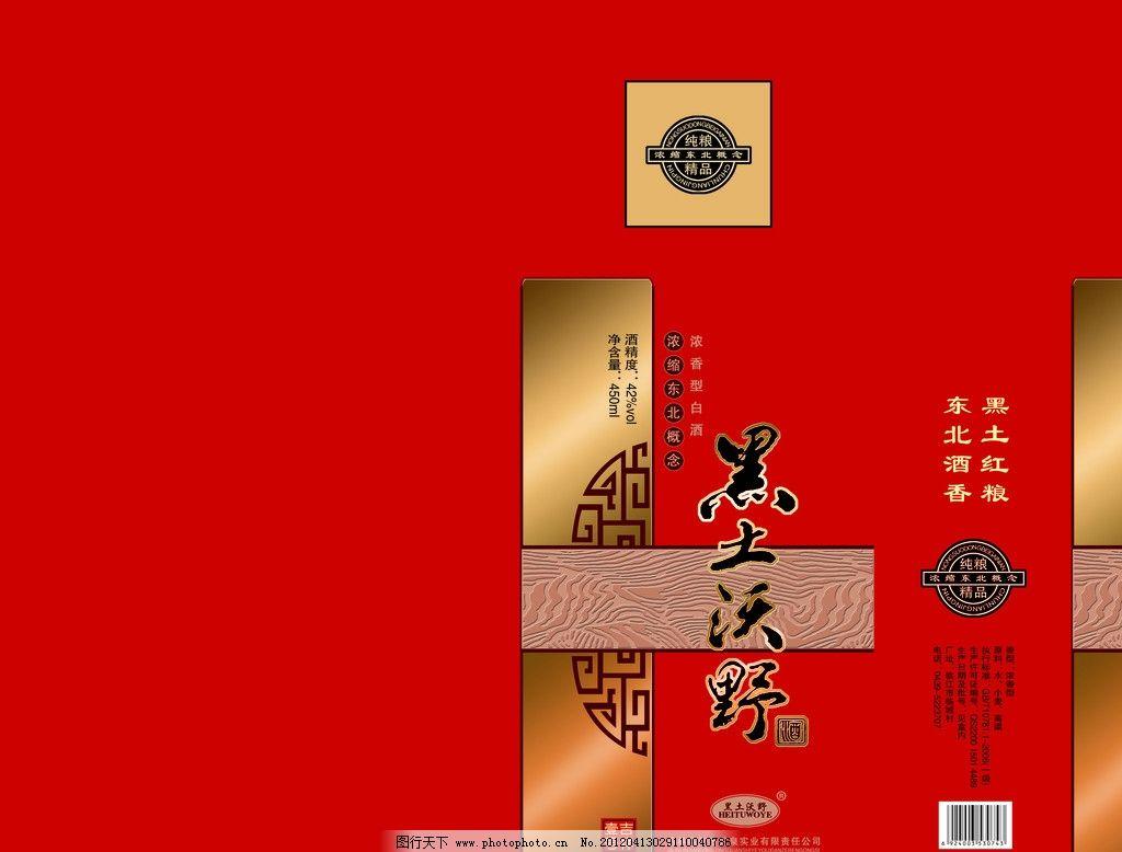 白酒包装 包装设计 源文件 广告设计模板图片