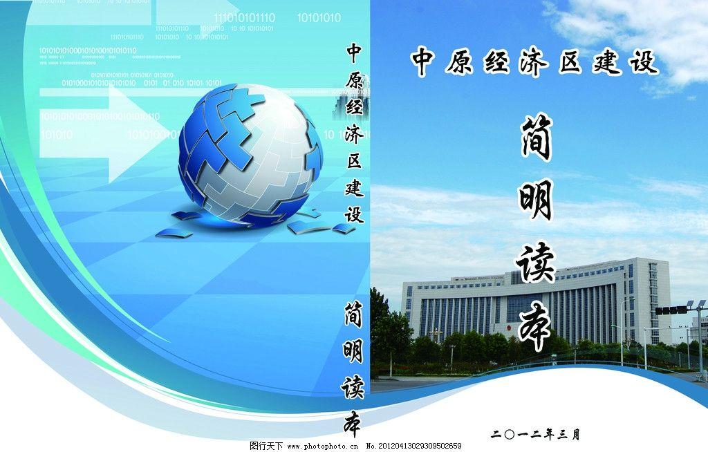 市政府大楼 禹州市政府大楼 矢量地球 企业画册 蓝天白云 画册设计