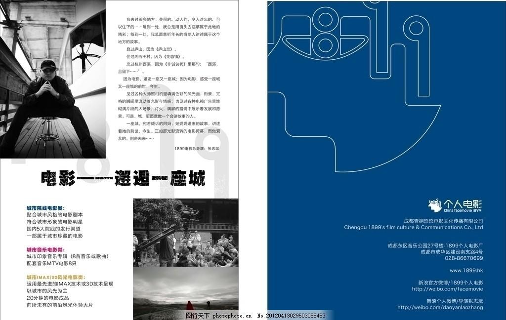 单张宣传单 宣传单设计 宣传单设计模版 图片素材 文字排版 杂志内页