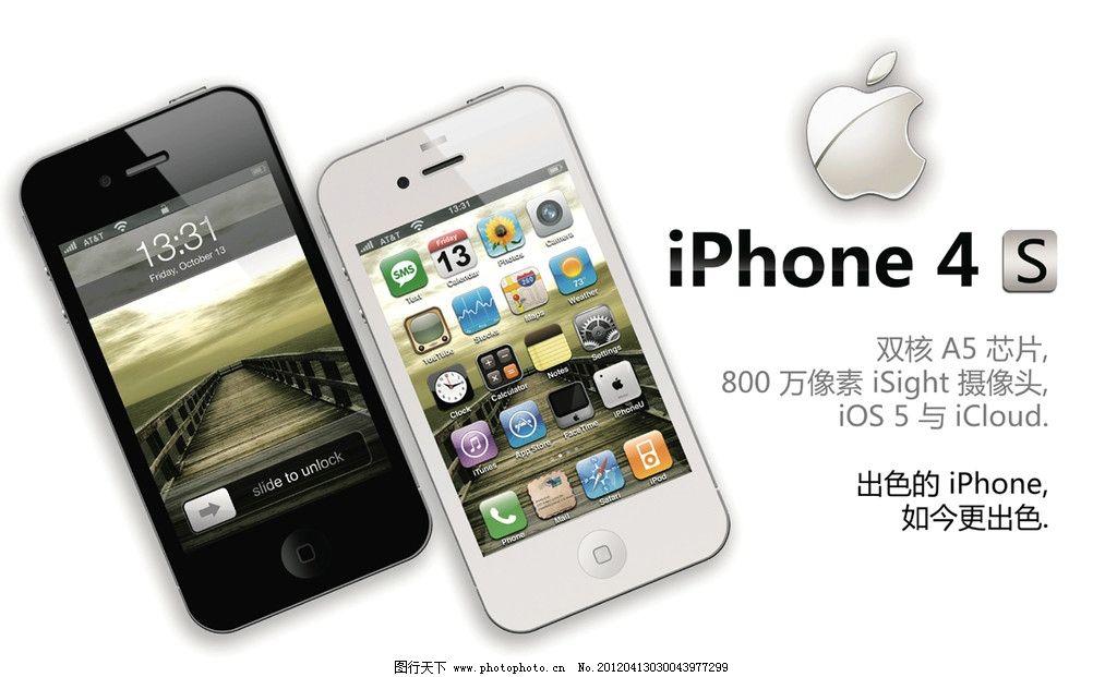 苹果iPhone4S灯箱画面图片,灯片 海报设计 广