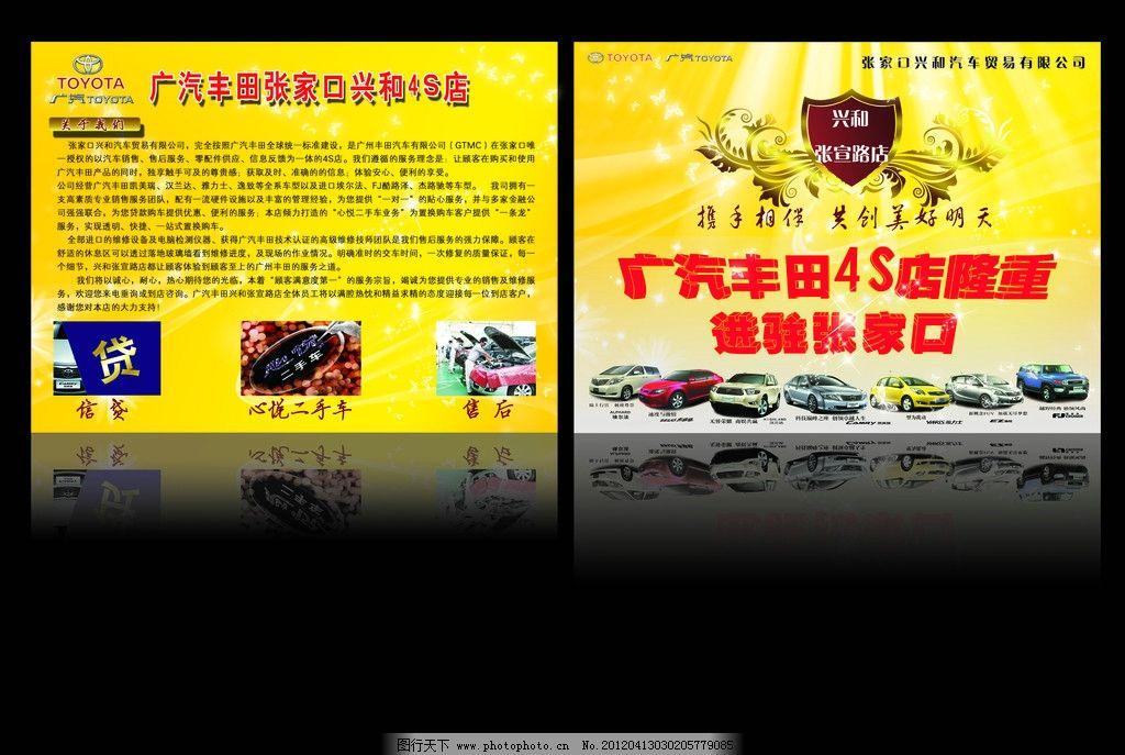 开业传单 开业庆典 广汽丰田汽车 心悦二手车 公司介绍 兴和张宣路店