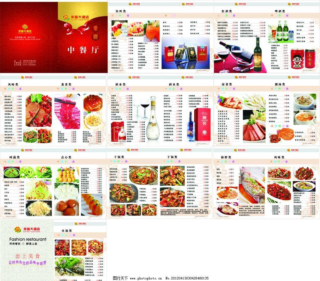 酒店菜谱 中餐厅 矢量图片