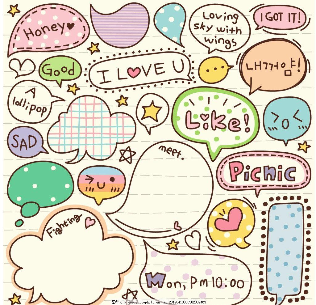 韩国素材 love对话框图片