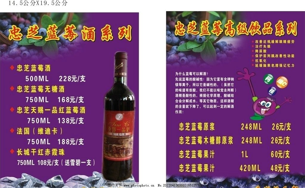 蓝莓系列酒水单 蓝莓 酒水单 蓝莓酒 果浆 天赐一品红 其他设计 广告