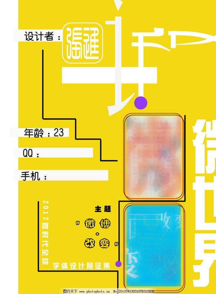 版式设计 黄色调 小册子 海报设计 个人简介 展示设计 模版 点线面