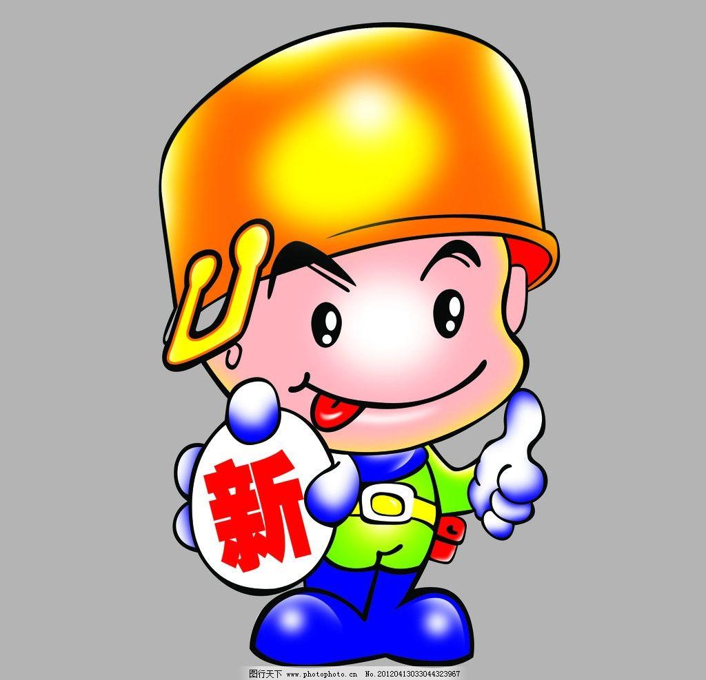 卡通 孩子 小孩 可爱卡通 可爱 psd分层素材 源文件 300dpi psd