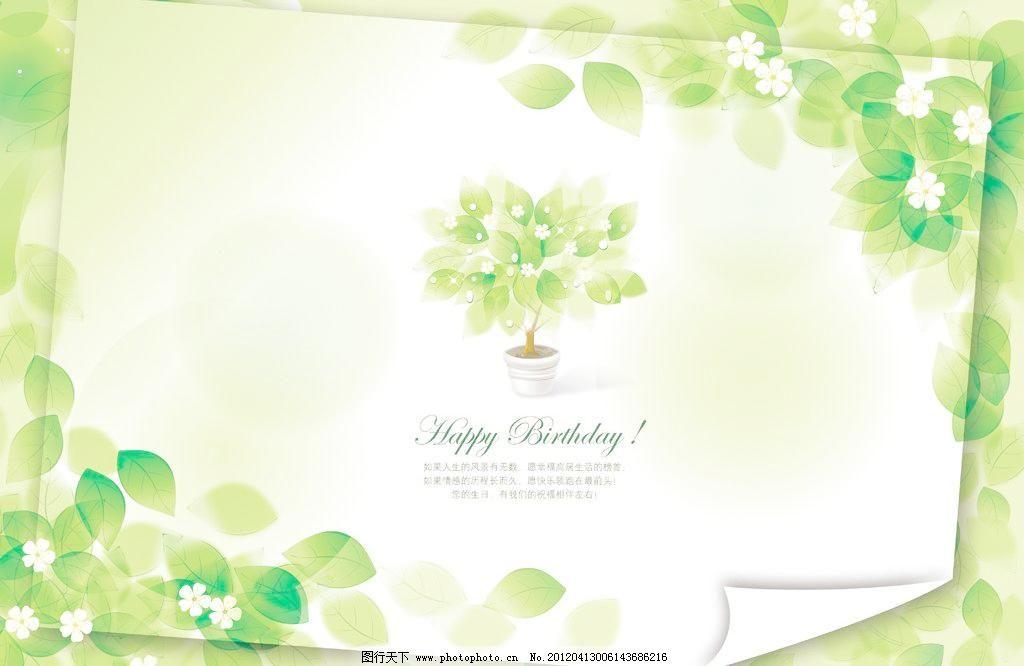 广告设计 贺卡 花店 绿色 绿植 朦胧 生日贺卡矢量素材 生日贺卡模板