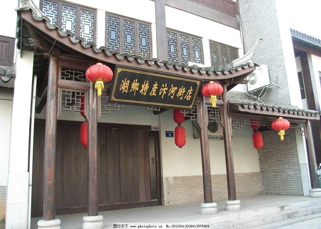 复古建筑 木招牌 红灯笼