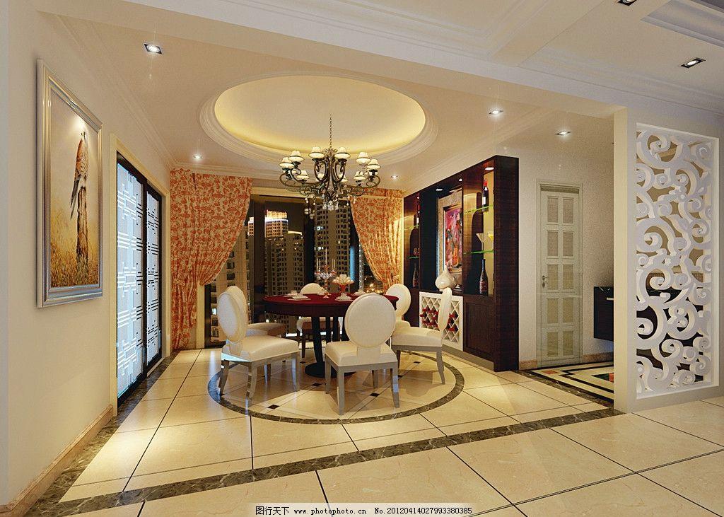 家装效果图        装修效果图 餐厅效果图 酒柜效果图 精装公寓 欧式