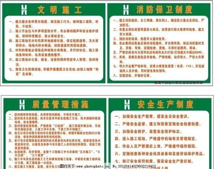工地宣传栏 工地标语 工地制度 广告设计 矢量 cdr
