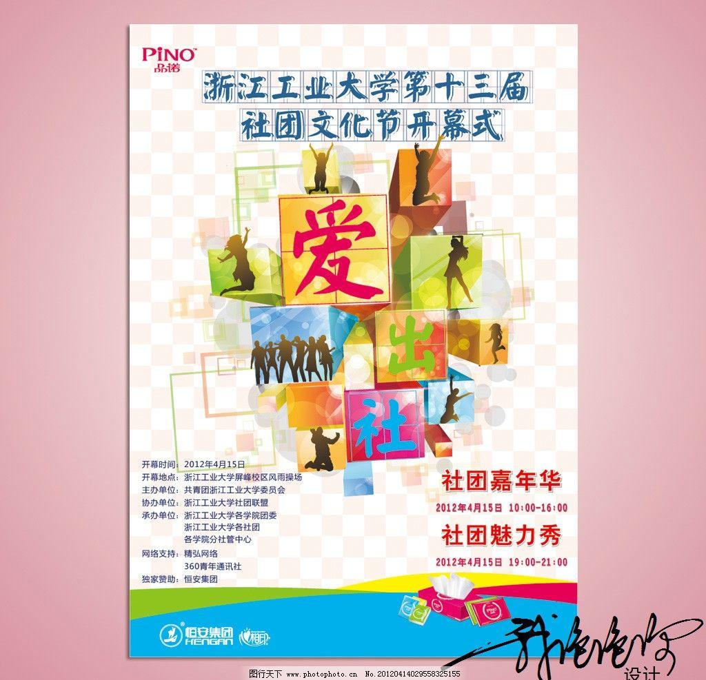 浙江工业大学社团海报设计 浙江工业大学 社团海报设计 3d方块 人物剪