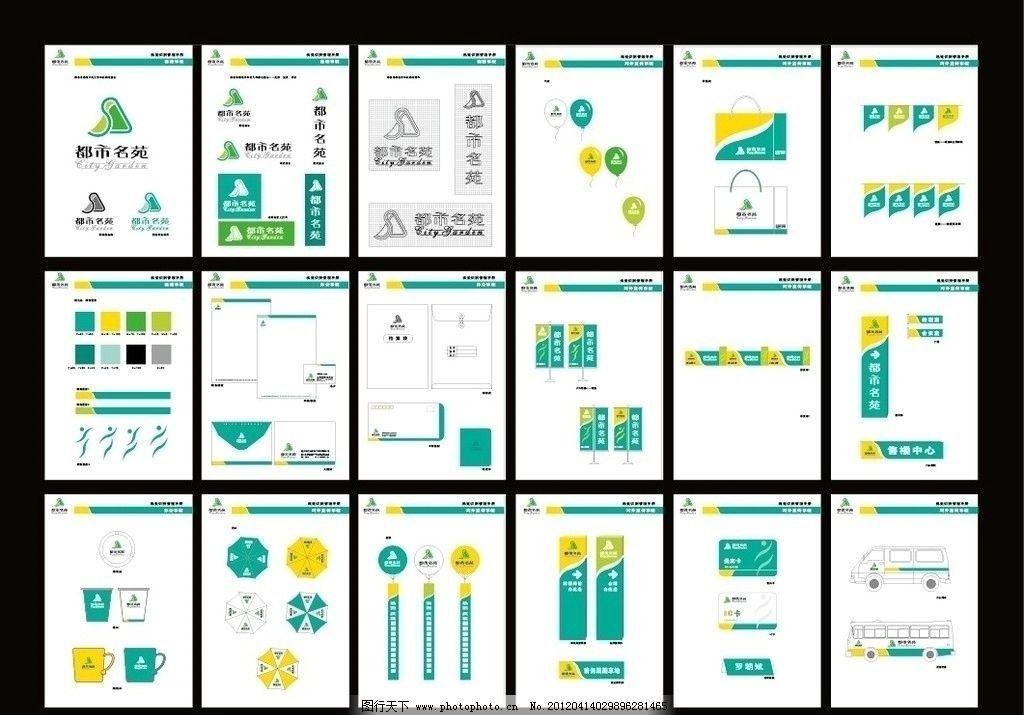 vi设计 vi识别手册 vi模板 vi系统全套 广告设计 标志设计 矢量文件