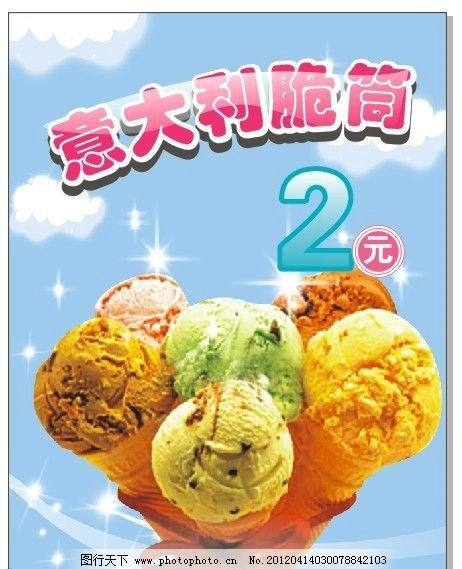 冰淇淋海报 意大利卷筒 蓝色 梦幻蓝色 背景 冷饮 矢量图片