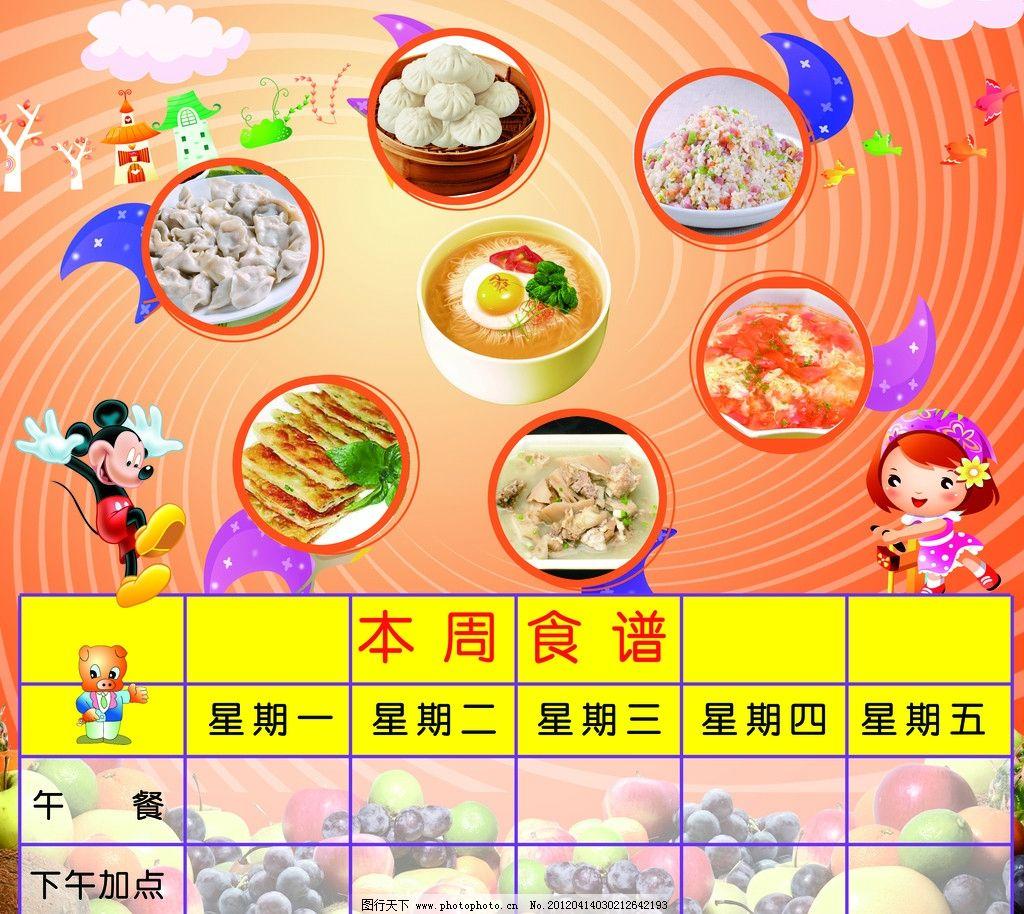 食谱 幼儿园食谱 背景 米饭 饺子 包子 米老鼠 小鸟 卡通人物 展板