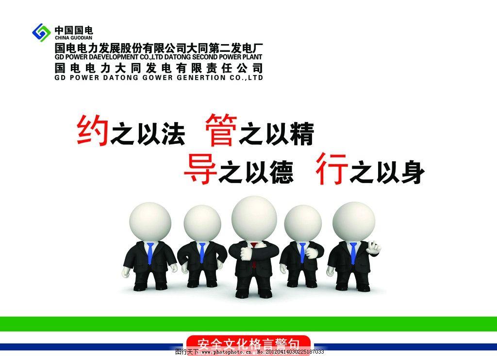 电厂标语 企业标语挂画设计 宣传标语 标语 车间标语 发展 安全生产标