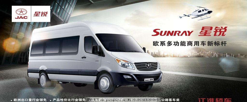 江淮星锐 轿车 商务 新标杆 汽车 广告设计模板 源文件