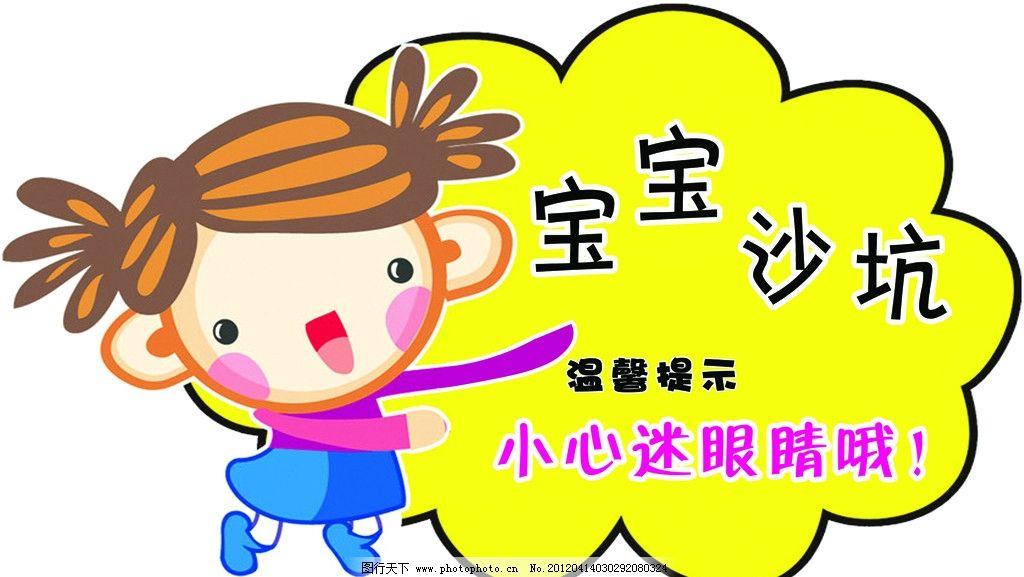 幼儿园展板 幼儿园提示牌 小女孩卡通 宝宝提示牌 沙坑提示牌 展板模板 广告设计模板 源文件 200DPI PSD