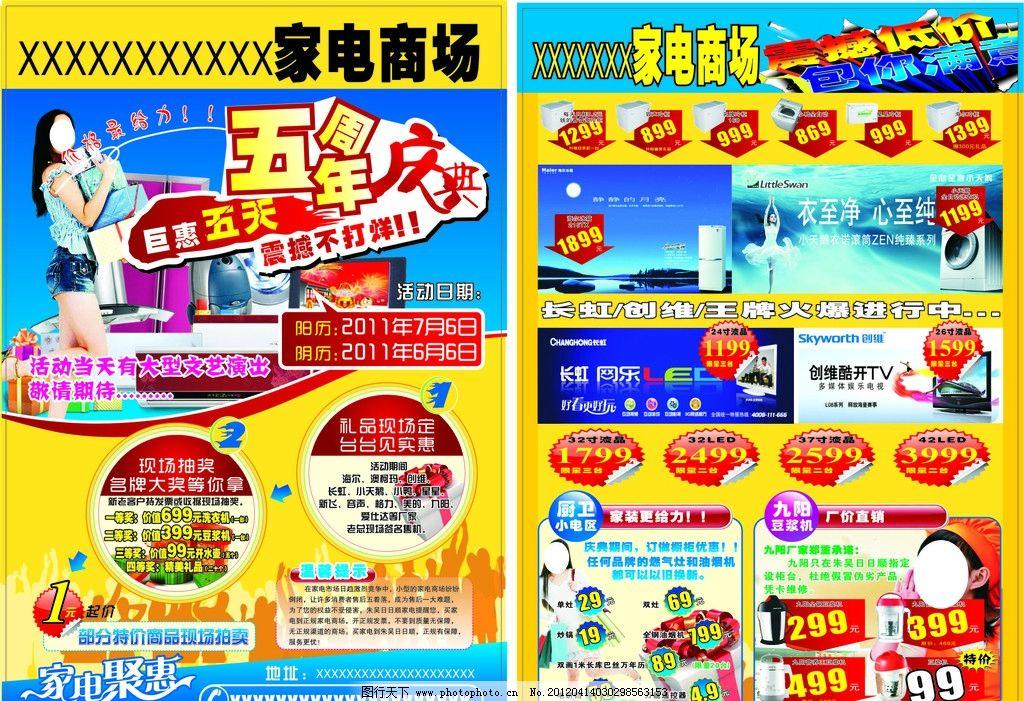 家电商场宣传单页图片