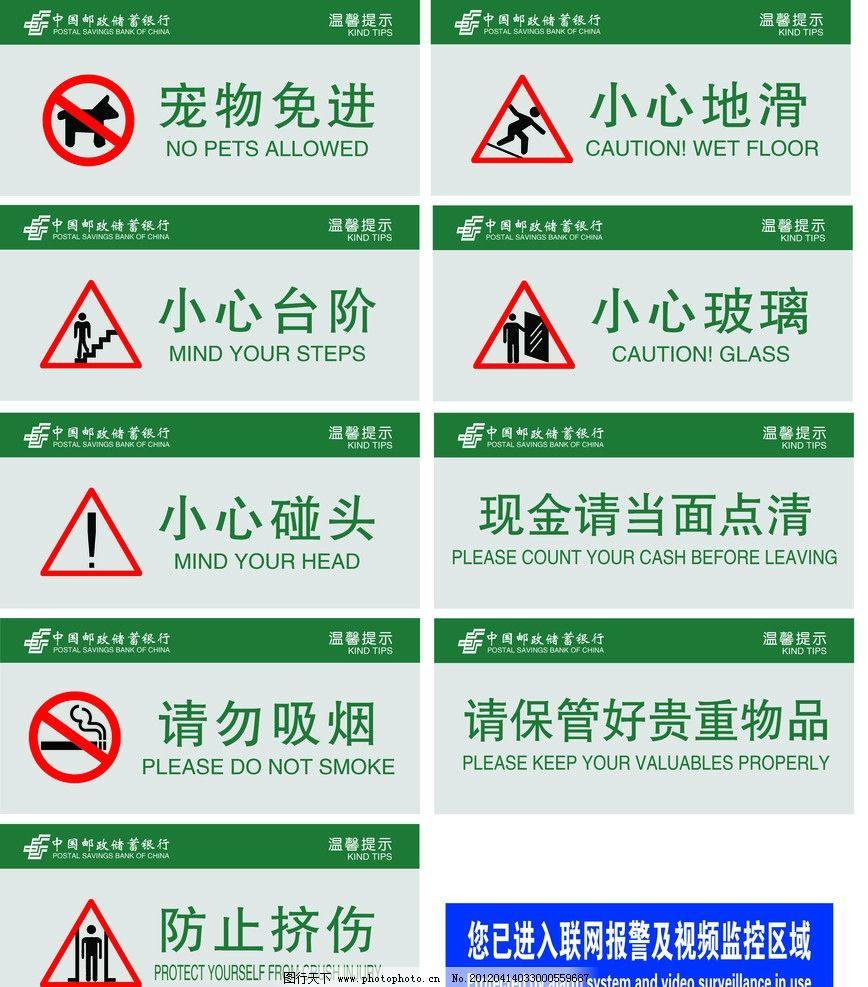 牌 提示标识 请勿吸烟 小心台阶 小心碰头 小心玻璃 宠物免进 小心地图片