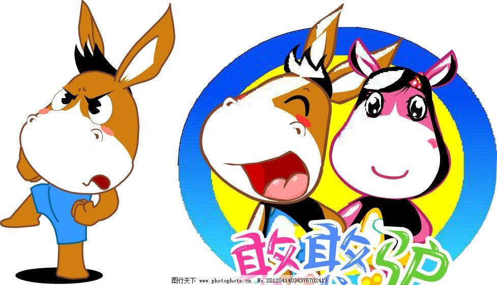 憨憨驴 可爱 卡通 动物 皮皮蛙 等可爱卡通 其他生物 生物世界