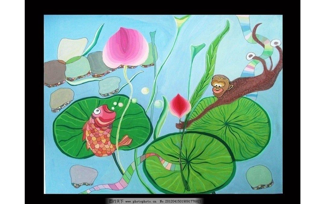 荷塘 公园 荷花 猴子 春 绘画书法 文化艺术 设计 72dpi jpg
