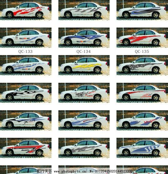 车贴矢量 汽车图贴 矢量图 其他 标识标志图标 矢量 cdr