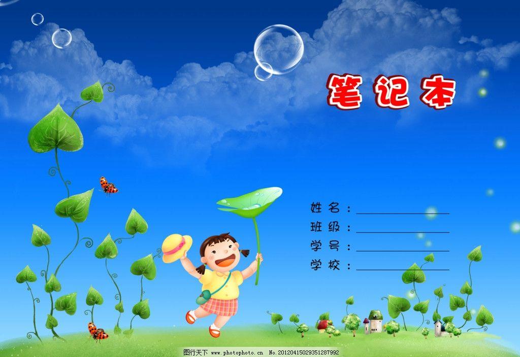 儿童 封面封底 幼儿园背景 小女孩 幼儿园模板 笔记本封面 封面设计图片